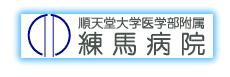 順天堂大学医学部付属練馬医院